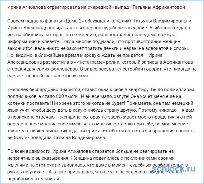 Агибалова отреагировала на «выпад» Африкантовой