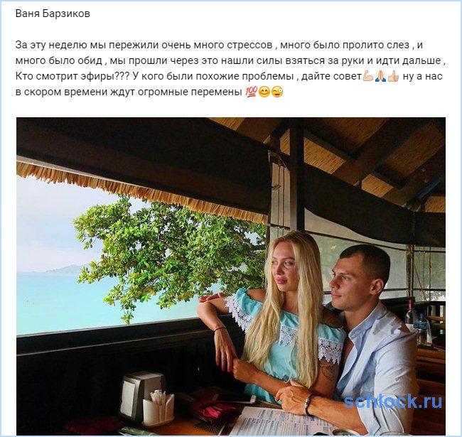 На что намекает Барзиков?