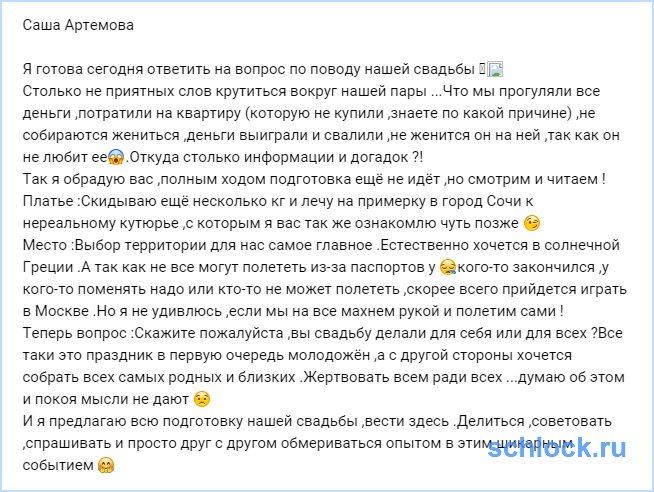 Артемова готова ответить на вопрос о свадьбе