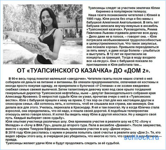 Раскрыт еще один обман Ефременковой?