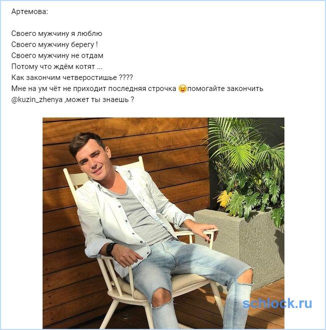 Артемова о любимом мужчине