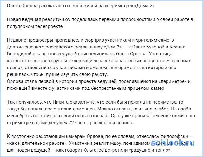 Орлова рассказала о своей жизни на Дома 2