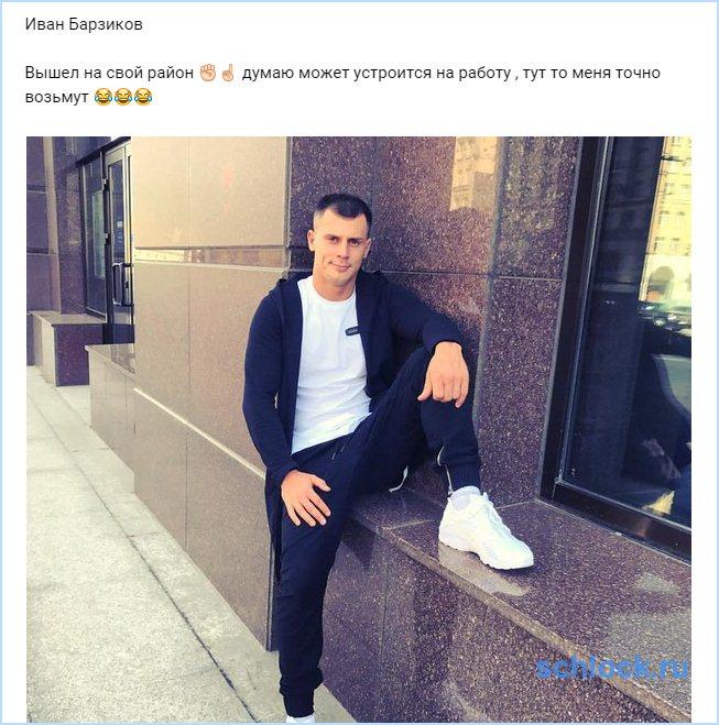 Барзиков хочет устроиться на работу?