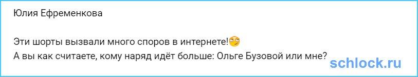 Бузова против Ефременковой