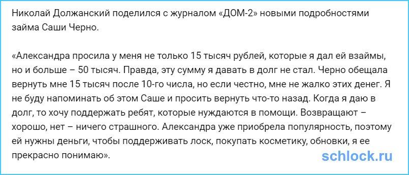 Черно задолжала Должанскому более 50 000?!