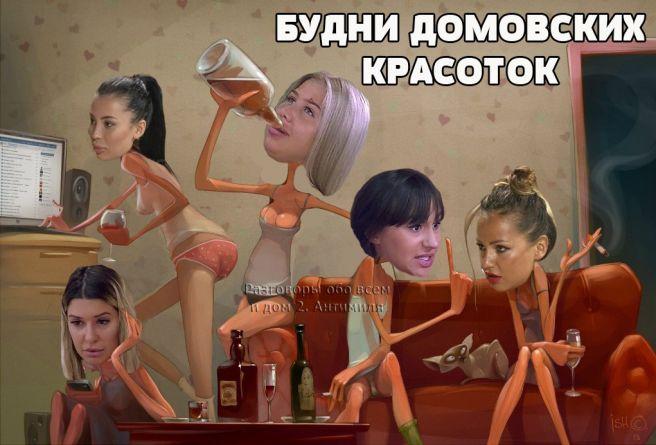 этого смешные картинки с участниками дома фото