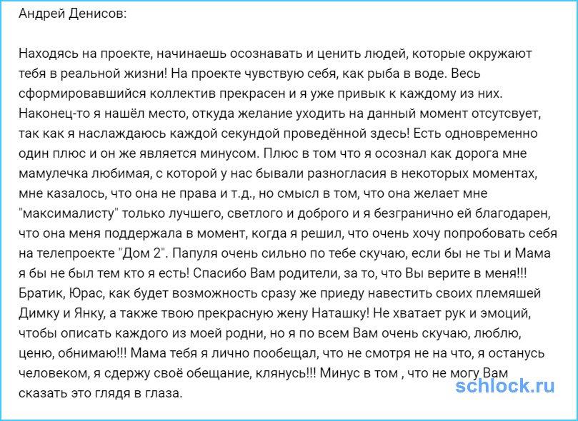 Для Денисова есть плюс и он же является минусом