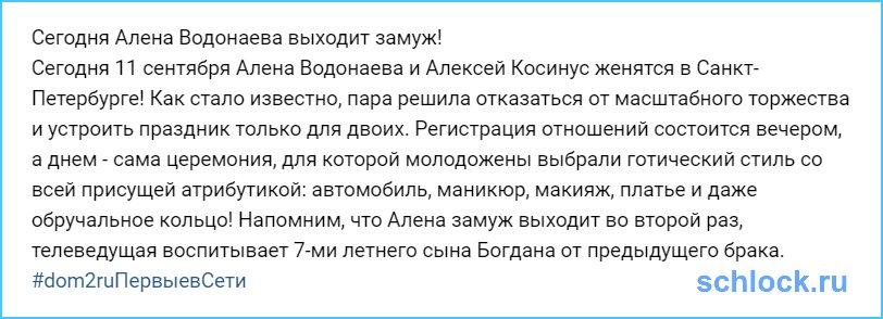 Сегодня Алена Водонаева выходит замуж!