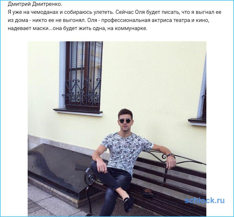 Дмитренко уже на чемоданах и собирается улететь