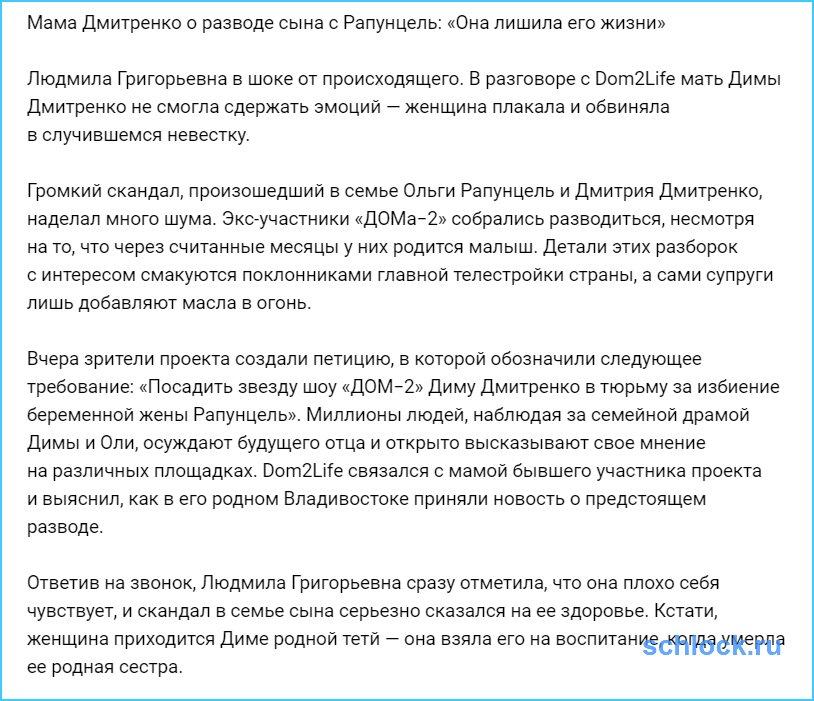 Рапунцель лишила жизни Дмитренко?!