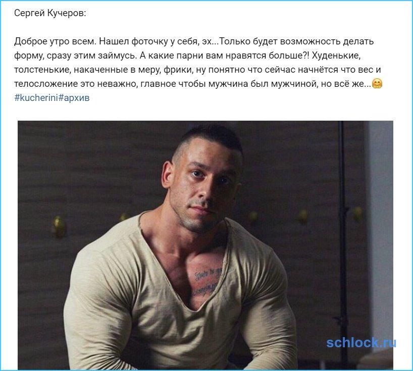 Кучеров продолжает мечтать о форме