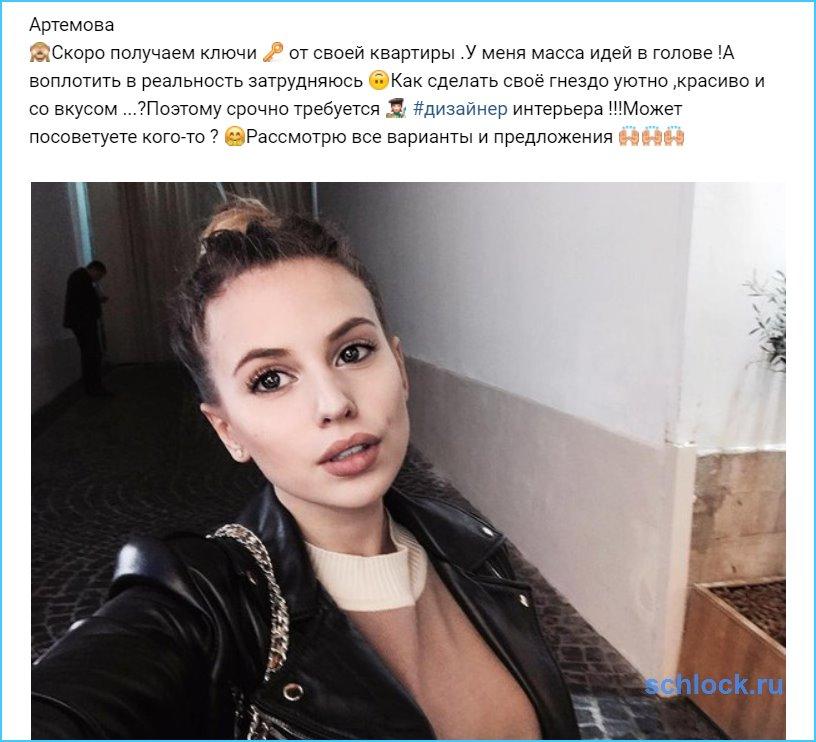 Кузин и Артемова скоро получат ключи?от своей квартиры!