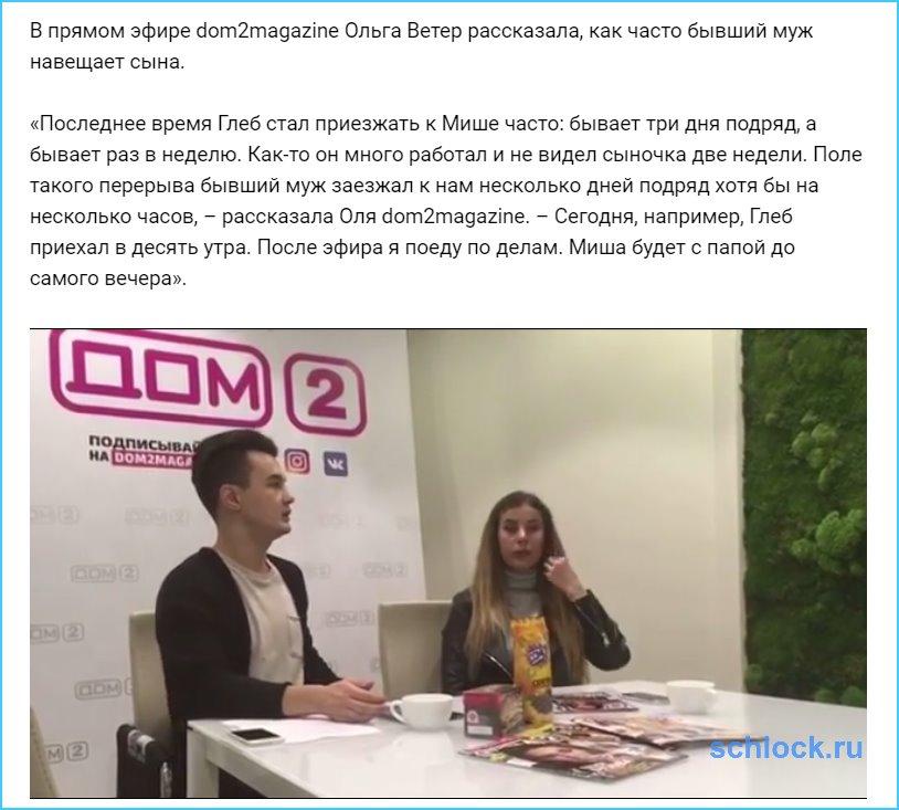 Ольга Ветер рассказала, как часто бывший муж навещает сына