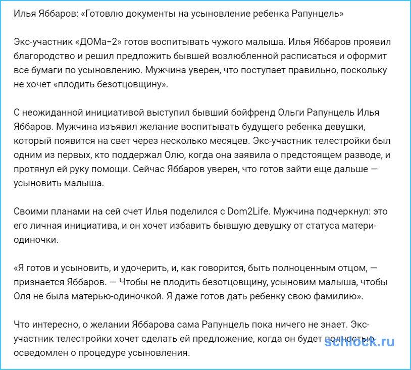 Яббаров готовит документы на усыновление ребенка Рапунцель!