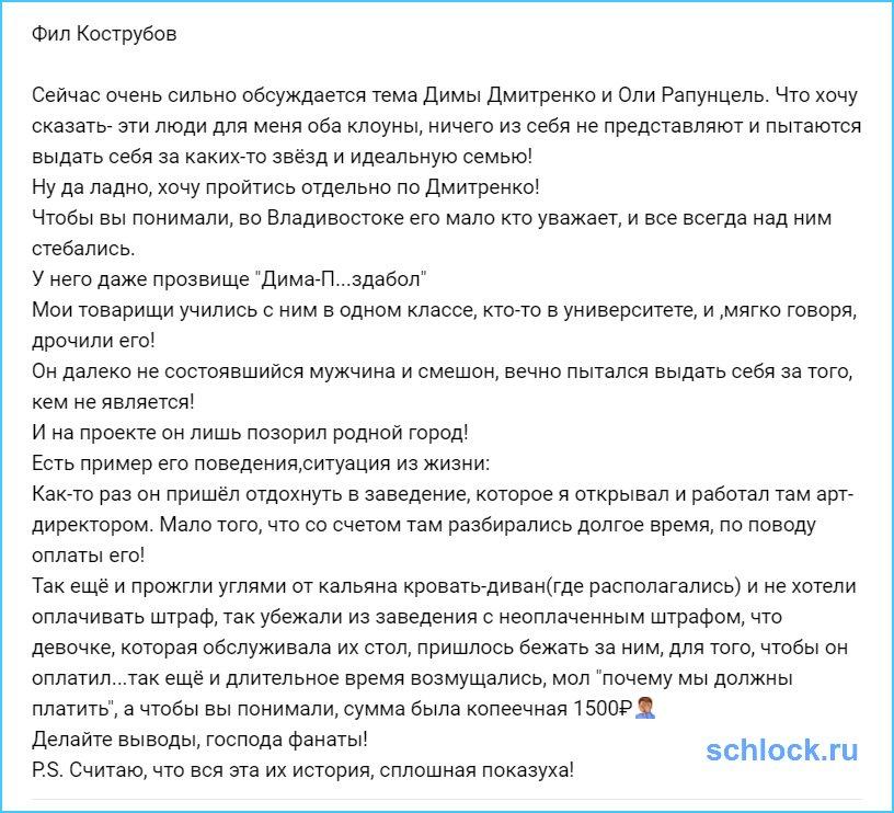 Кострубов прошелся по земляку Дмитренко