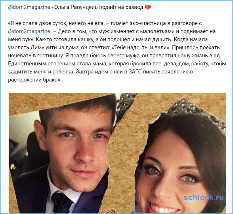 Ольга Рапунцель подаёт на развод.?