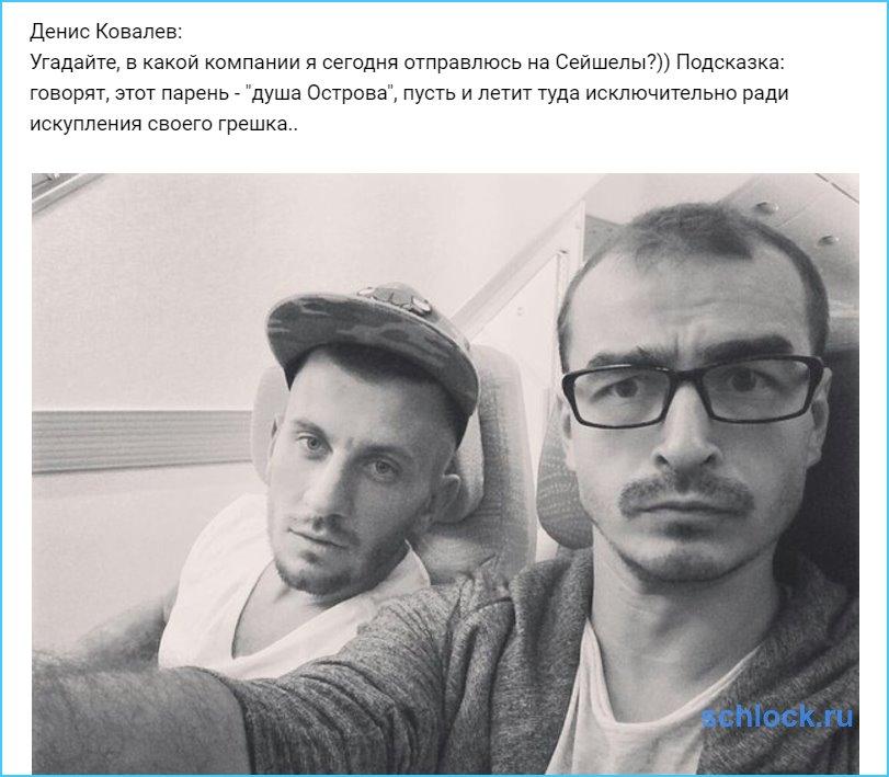 Ковалев и