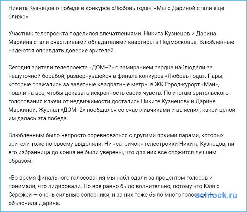 Кузнецов о победе в конкурсе «Любовь года»