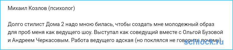 Психолог Козлов переквалифицировался в ведущие дома 2
