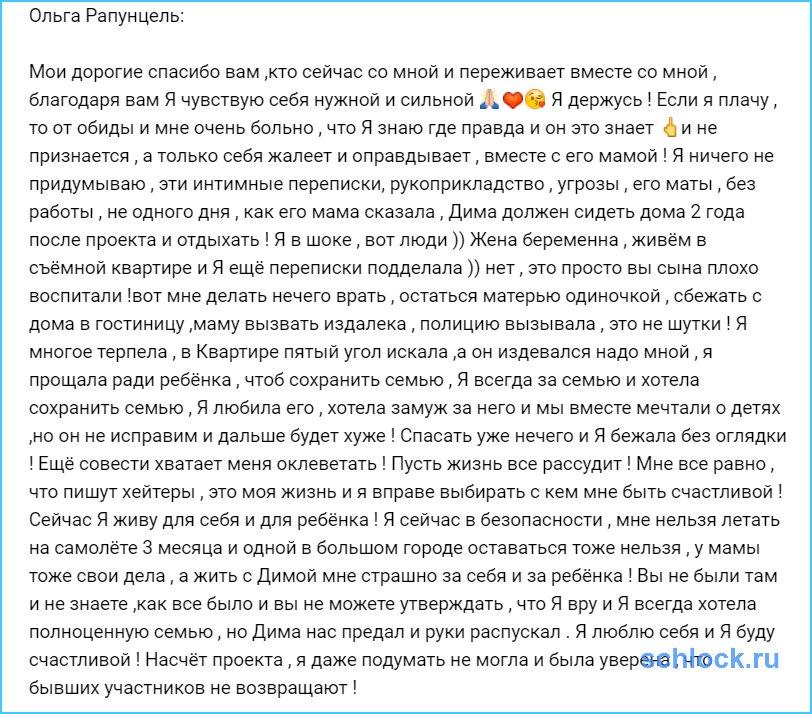 Обращение Ольги Рапунцель к свекрови