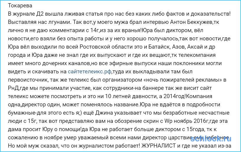 Катя Токарева обвинила Беккужева во вранье