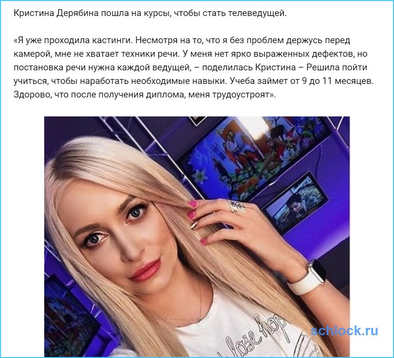 Кристина Дерябина пошла на курсы