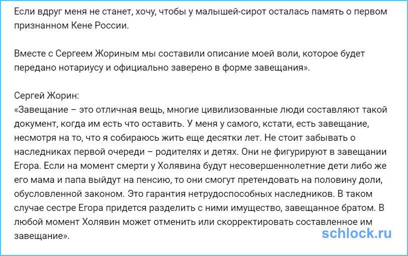 Егор Холявин написал завещание