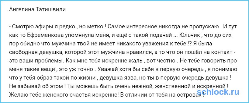 Ангелина Татишвили о Юле Ефременковой
