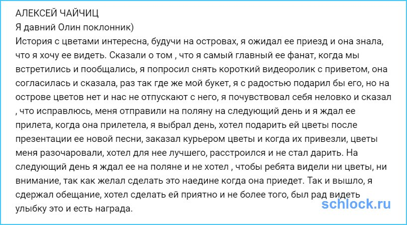 Бузова наградила Алексея Чайчица...