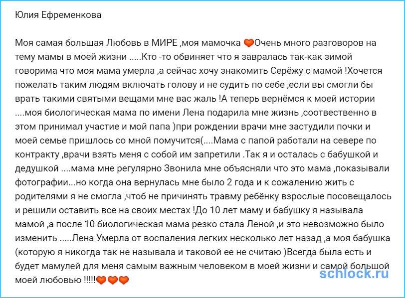 Юля Ефременкова о своих мамах