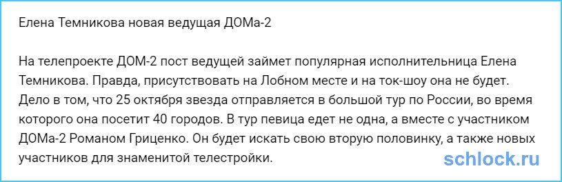 Елена Темникова новая ведущая ДОМа-2