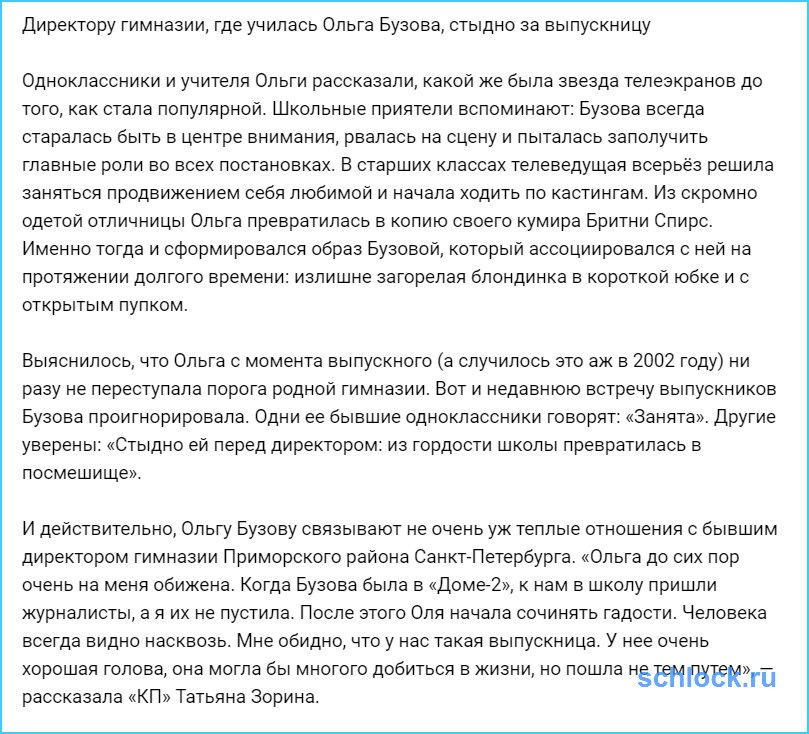 Директору гимназии, где училась Ольга Бузова, стыдно за выпускницу