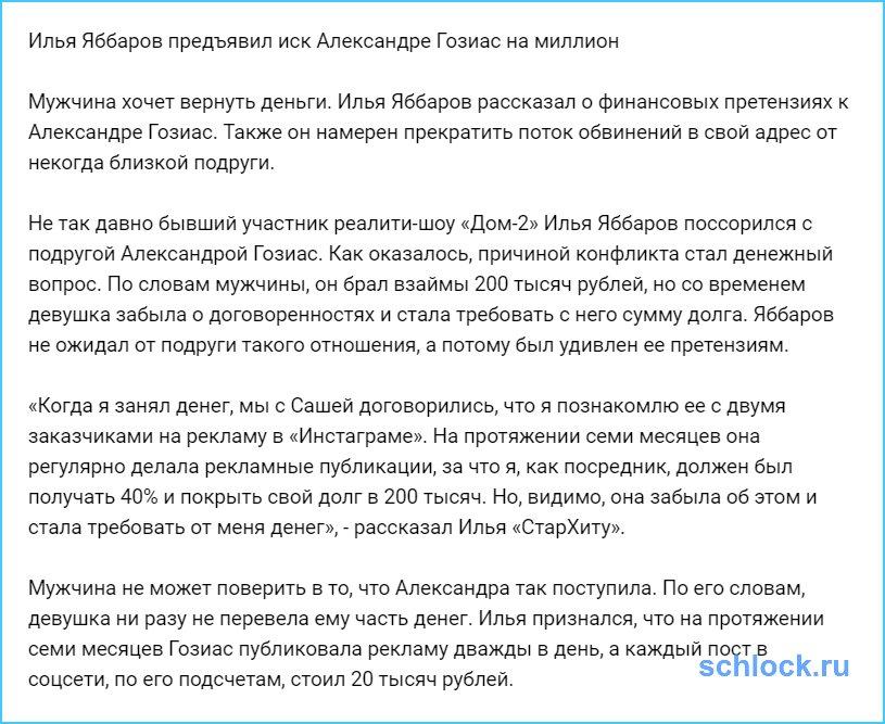 Яббаров предъявил иск Гозиас на миллион