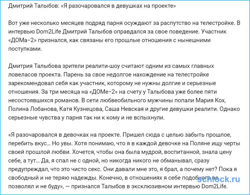 Талыбов разочаровался в девушках на проекте
