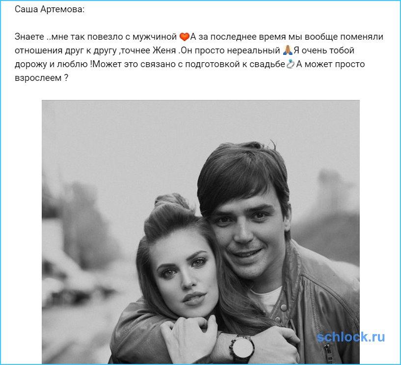 Знаете... Артёмовой так повезло с мужчиной ❤