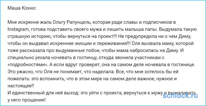 Кохно искренне жаль Ольгу Рапунцель