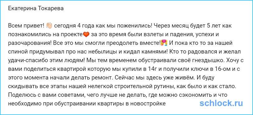 Катя Токарева хочет с вами поделиться квартирой