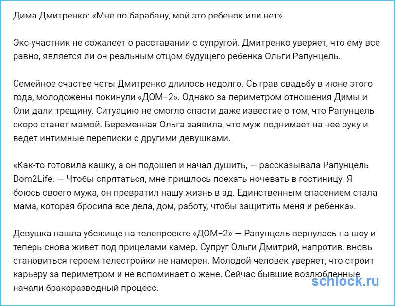 Рапунцель больше не жена Дмитренко