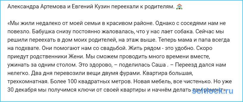 Артемова и Евгений Кузин переехали к родителям. ?