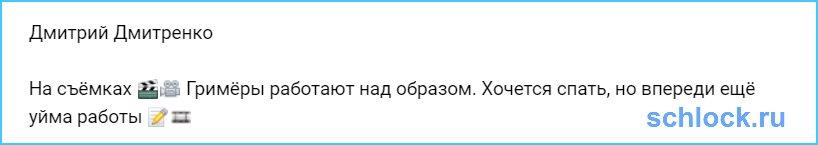 Дмитренко на съемках