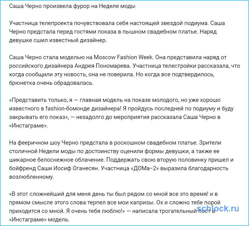 Саша Черно произвела фурор на Неделе моды