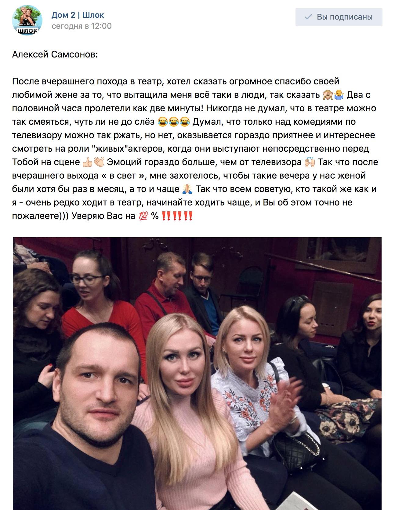 Алексей Самсонов в театре