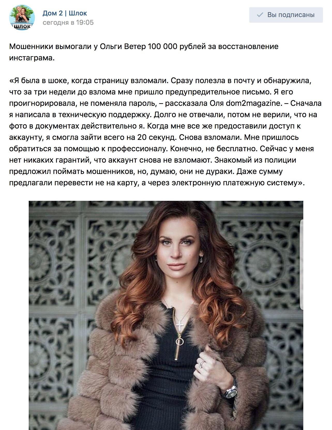 Вымогали у Ольги Ветер 100 000 рублей