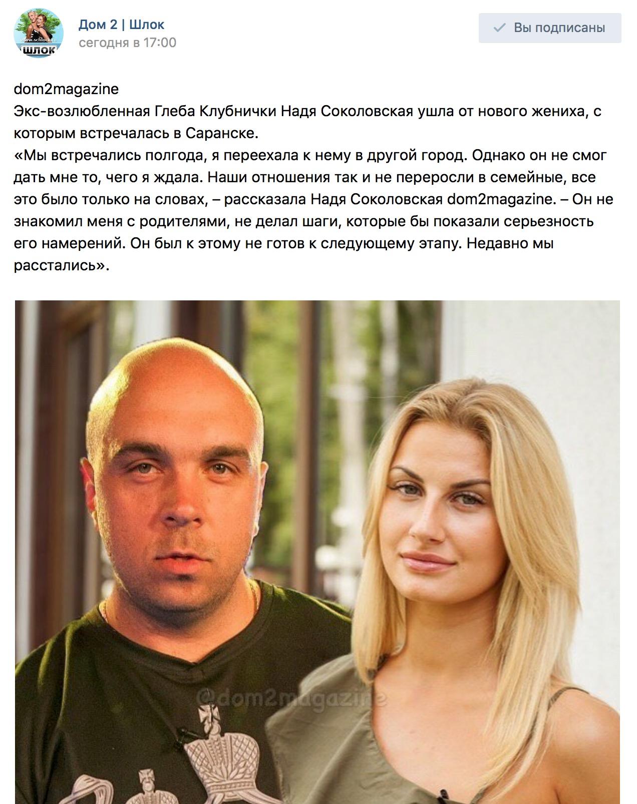 Надя Соколовская ушла от нового жениха