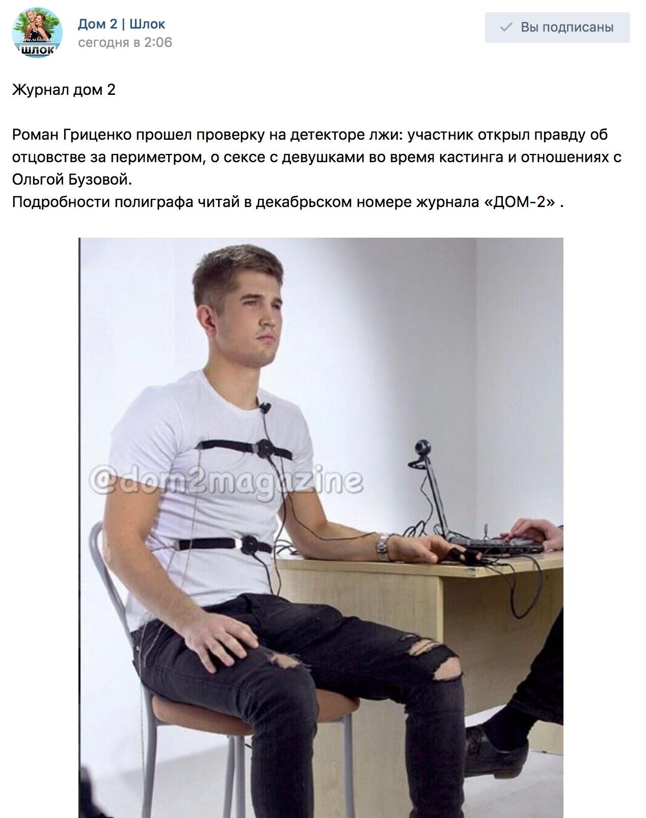 Роман Гриценко прошел проверку на детекторе лжи