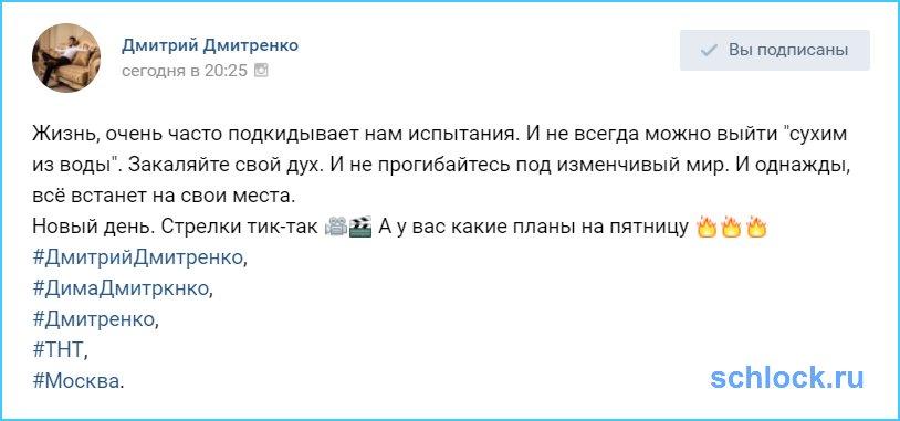 Дмитренко совсем