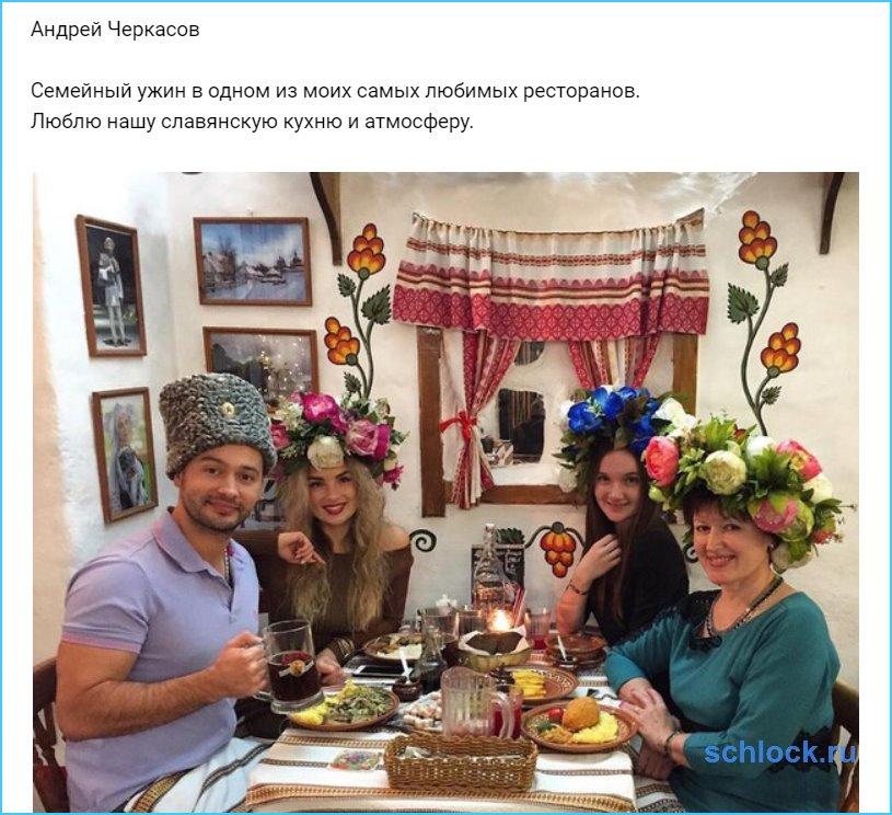 Семейный ужин Черкасовых