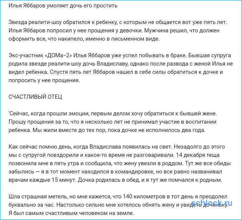Илья Яббаров умоляет дочь его простить