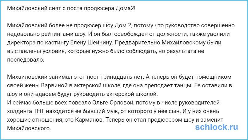 Михайловский снят с поста продюсера Дома2!