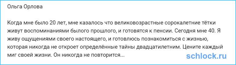 Орлова готовится познакомиться с жизнью